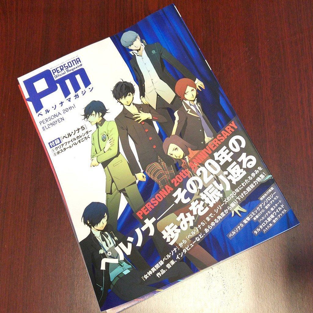 Persona Official Magazine Persona 20th!