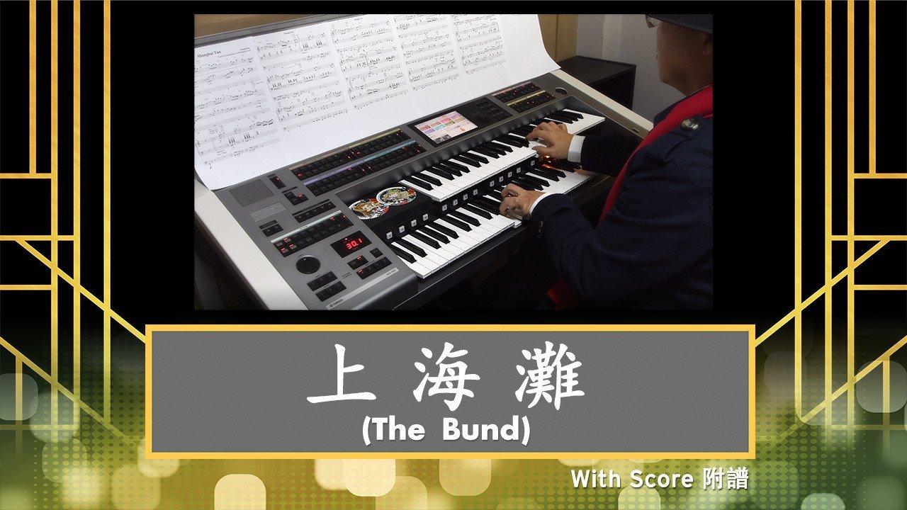 上海灘 (The Bund) Yamaha Electone Score and Registrations