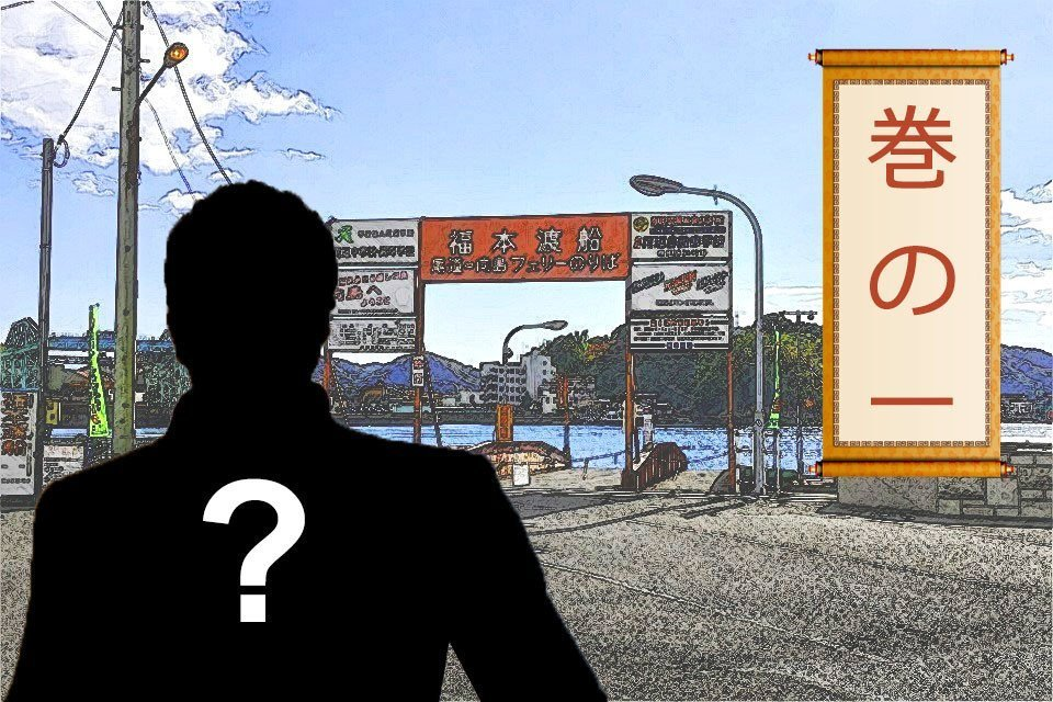 Onomichi Substory! Hunting for a Legendary Yakuza! [The City]