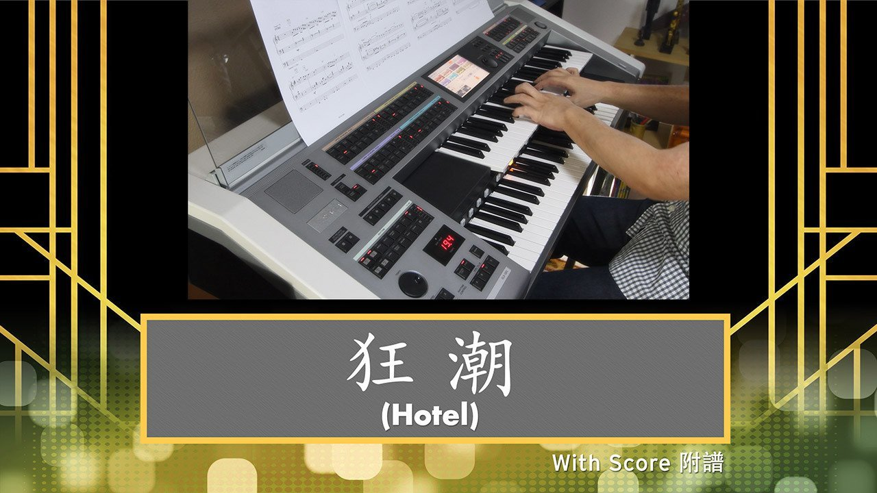 狂潮 (Hotel) Yamaha Electone Score and Registrations