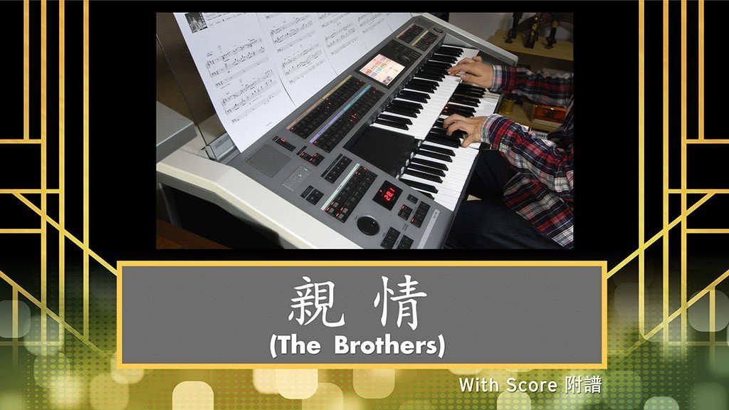 親情 (The Brothers) Yamaha Electone Score and Registrations