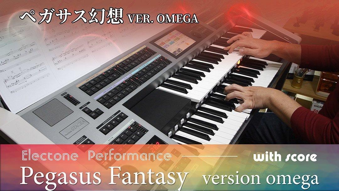 Pegasus Fantasy Version Omega Yamaha Electone Score and Registrations
