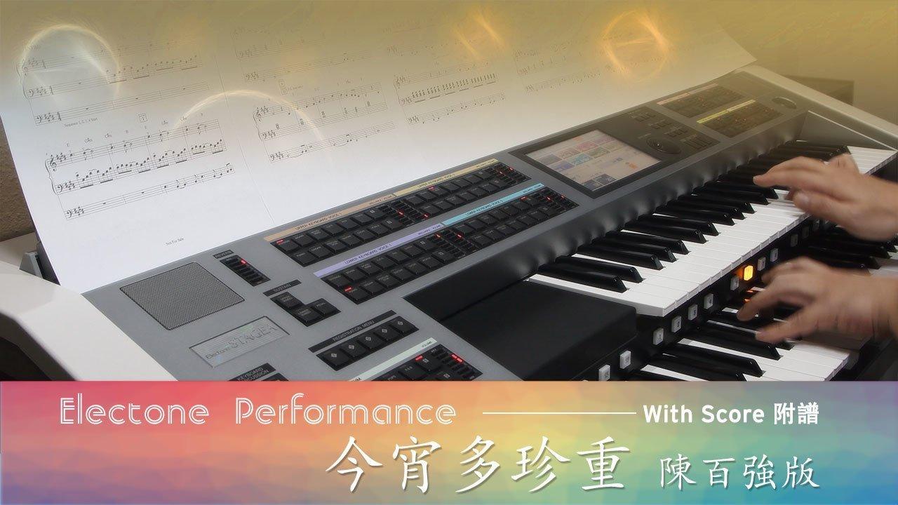 今宵多珍重 (Cherish Tonight) Yamaha Electone Score and Registrations