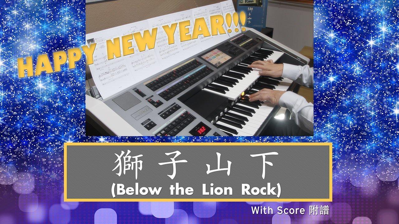 獅子山下 (Below the Lion Rock) Yamaha Electone Score and Registrations