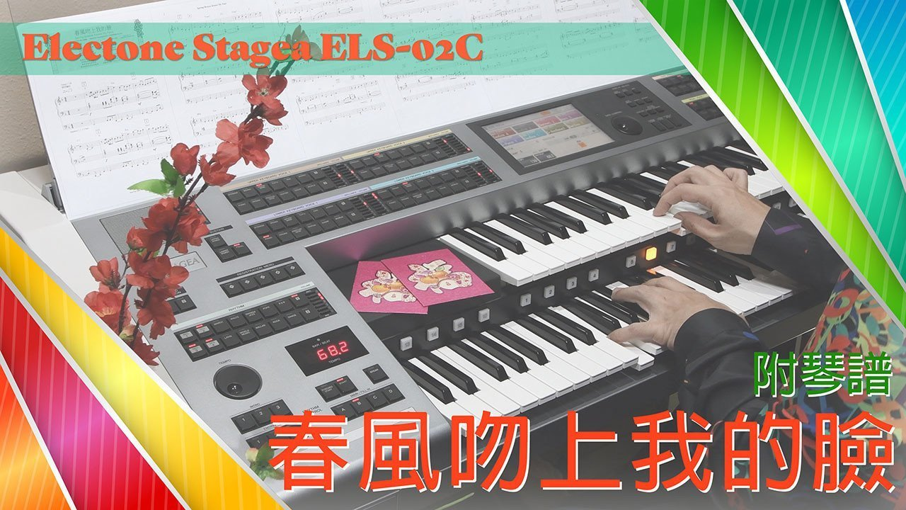 2020 Free Electone Sheet Music and Registration Data 1: 春風吻上我的臉 (Spring Breeze Kisses My Face)